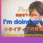 パワー 英語発音 121