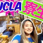 アメリカの超リアルな寮生活!@UCLA????〔#539〕#ちか友留学生活