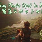Kyushu Photospot   九州の写真スポット