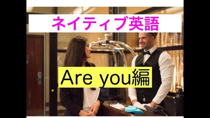 ⭐️第2弾⭐️ ネイティブの英語に慣れる『リスニングレッスン』Are youを使った質問フレーズ