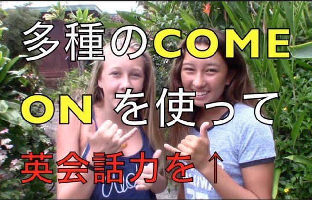 ハッピー英会話レッスン#120 多種のCOME ON で英会話力をアップ!with  英会話リンゲージ