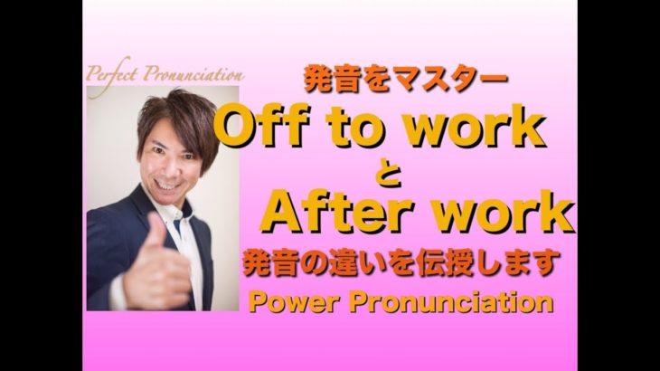 パワー 英語発音 157