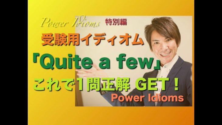パワー イディオム 受験英語 熟語 慣用句 Power Idioms SP ver. 17