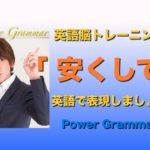 パワー 英文法 98