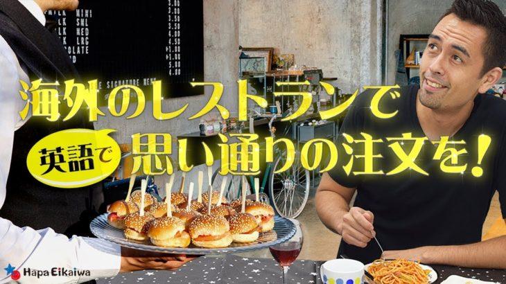 レストランでの注文時に使える英語表現【#187】
