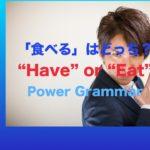 パワー 英文法 5