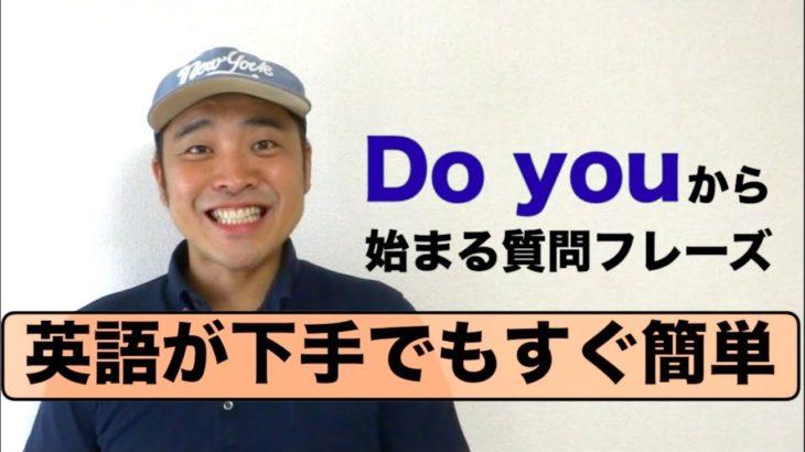 英語が下手でもすぐ簡単に話せる!『Do you』 から始まる英語の質問フレーズ(レッスン形式だから上達しやすい)