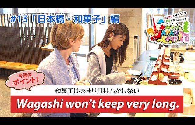 ECCが提供するBSフジ番組「勝手に!JAPANガイド」  #13 日本橋・和菓子 編