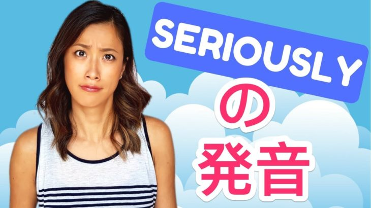 英語で「Seriously」をきれいに発音する方法