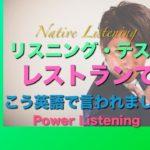 パワー 英語リスニング 55