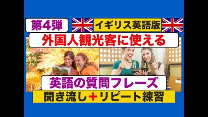 外国人観光客に使える『英語の質問フレーズ』第4弾 イギリス英語(聞き流しリピート練習版)