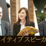 ECCプライベート名古屋校 WebCM