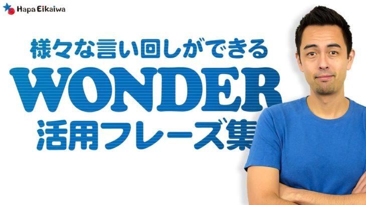 英表現を豊かにする「wonder」の役割