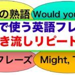 会話で使う英語フレーズ 聞き流しリピート版(Take, Get, Got英語の熟語;Would you like?,一言フレーズ、Might , Thinkなどを使ったフレーズ)