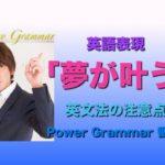 パワー 英文法 番外編