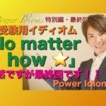 パワー イディオム 受験英語 熟語 慣用句 Power Idioms SP ver. 30 最終回