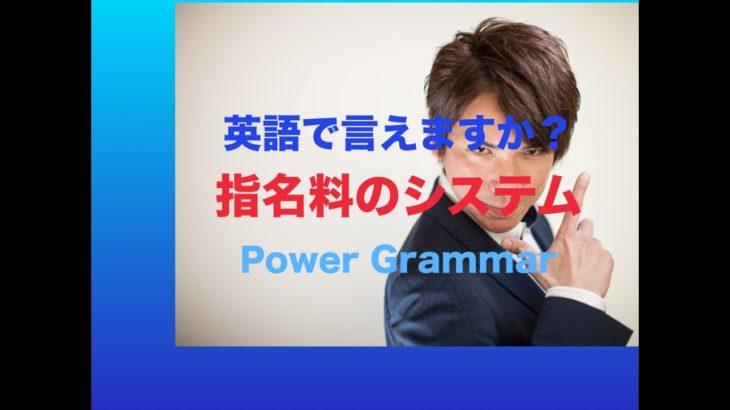 パワー 英文法 4