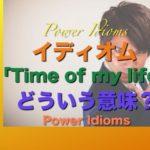 パワー イディオム 英語 慣用句 Power Idioms 9
