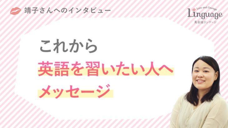 靖子さん「英語を習いたい人へのメッセージ」