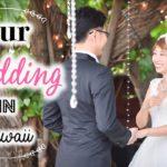 ハワイで結婚式!バイリンガールの海外ウェディング ☆ Our Wedding in Hawaii!〔#395〕