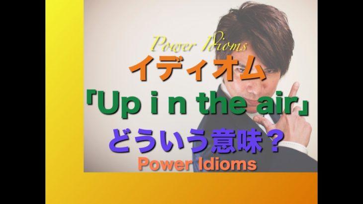 パワー イディオム 英語 慣用句 Power Idioms 19
