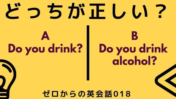 どっちが正しい英語?ゼロからの英会話-ZE-018
