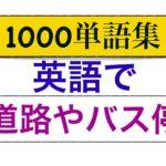 1000単語集 英語で道路やバス停などの単語が身につくLesson