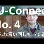 【こんな 言い回し 知ってる?4】Congrats の 意味 IU Connect 英語 #019