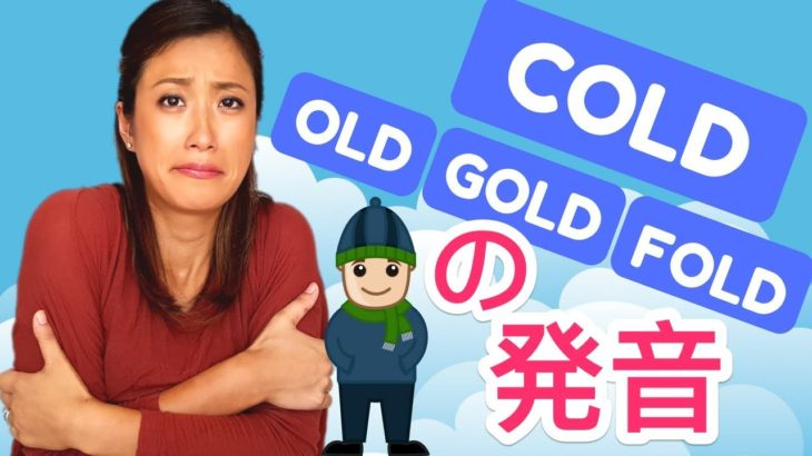 英語で 'COLD' の発音方法!