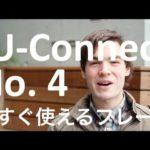 【今すぐ使える フレーズ 4】What are you up to の 意味  IU Connect 英語 #021
