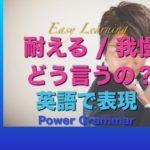 パワー 英文法 28