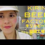 KIRIN BEER FACTORY 新商品の福岡づくりを見にキリンビール工場へ!
