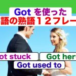 Got を使った英語の熟語12フレーズ (Got stuck , Got here , Got used to) ネイティブ音声版