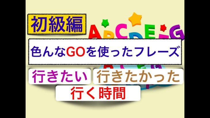 英語の会話でよく使う色んなGOを使ったフレーズ 初級編 第1弾 『行きたい!』『行きたかった』『行く時間』』 <英語のスピーキング、リスニング、意味と使い方が身につく動画レッスン>