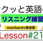 毎日サクッと英語のリスニング練習 LESSON#21