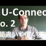 【間違い やすい 英語 2】 ほとんど の使い方 IU-Connect #002