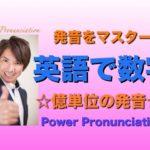 パワー 英語発音 161