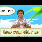 Yukioの英会話ワンポイントレッスン 第12回 「keep your shirt on」 By ECC