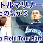 シアトルマリナーズと日本の繋がり!// Safeco Field Tour Part 2〔# 216〕