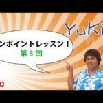 Yukioのワンポイントレッスン 第3回 「in the public eye」 By ECC