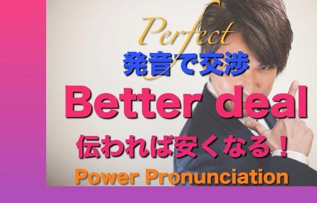 パワー 英語発音 101