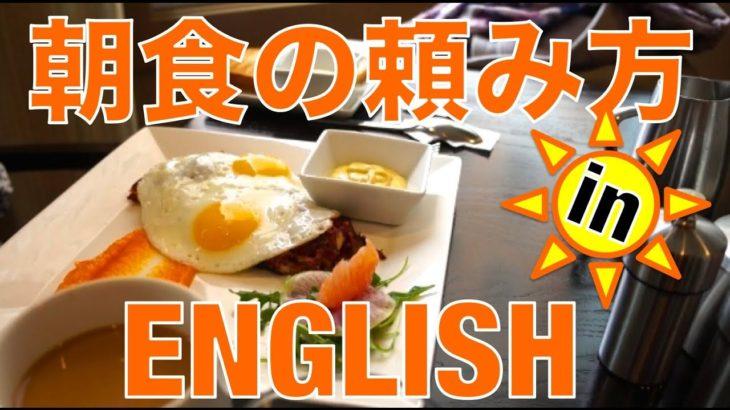 朝食の頼み方!// Ordering breakfast!〔# 181〕