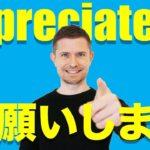 appreciateの使い方(置き換え頭#10)