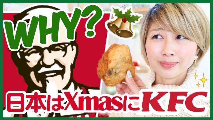 世界の不思議なクリスマス!日本はなぜケンタッキー??〔#499〕