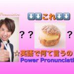 パワー 英語発音 176