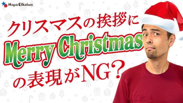 「Merry Christmas」と「Happy Holidays」の違い【#171】