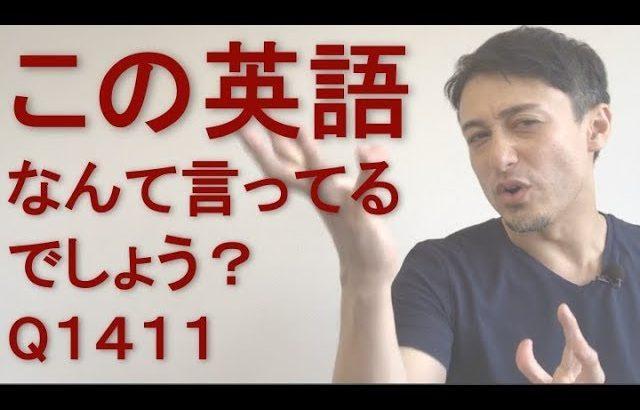 リスニングできるかな?英語英会話一日一言Q1411