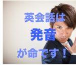 パワー 英語発音 68