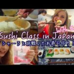 Sushi With Sharla | シャーラと寿司作ってみた