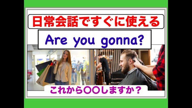 日常英会話ですぐに使える『Are you gonna?』(この人英語ができる!)と思われるフレーズが身につく英語レッスン動画